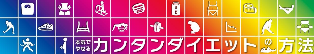 本気で痩せる|簡単ダイエットの方法